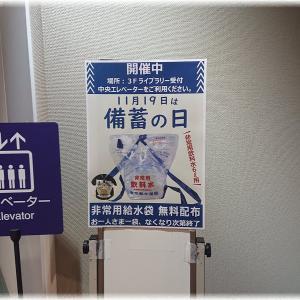 文京区本郷2丁目『東京都水道歴史館』で「備蓄の日 非常用給水袋」を貰う。