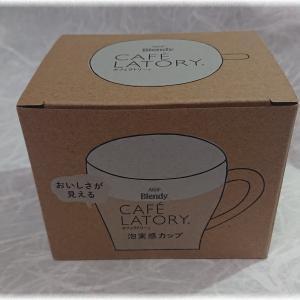 Blendy「カフェラトリー 泡実感カップ」は使い勝手が良さそう。