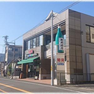 静岡県静岡市『鯵岡酒店』のマダムはやっぱり楽しくていい人だった。