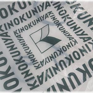 紀ノ国屋のレジ袋が4月1日から有料になるらしい。