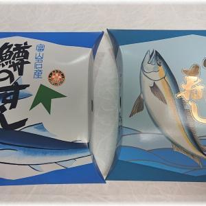 富山県高岡市『味の山正』のます寿司とぶり寿司をお取り寄せ。