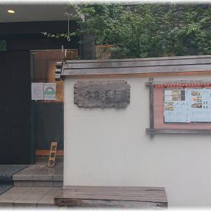 新宿区神楽坂5丁目『神楽坂 久露葉亭』にようやく行けた。