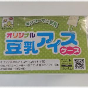 キッコーマン豆乳「オリジナル豆乳アイスケース」で豆乳をアイスにできるということを知る。