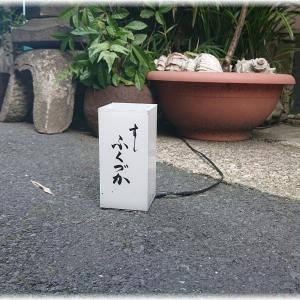 神楽坂『すし ふくづか』の特上ばらちらしが素晴らしかった(ただし魚卵あり)。