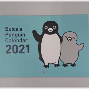 Suicaのペンギン「壁かけカレンダー2021」がもう出てる。