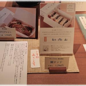千代田区丸の内『紫野和久傳 丸の内店』で鯛サンドと煮穴子ちらしを予約してあったのを受け取ってきた。