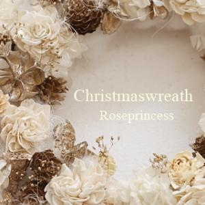 ●我が家のクリスマスリース2019