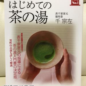 『はじめての茶の湯 』千宗左