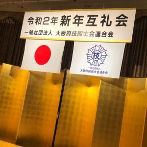 大技連「新年互礼会」ハイアットリージェンシー大阪