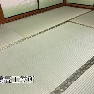 東大阪市喜里川町のお客様 熊本産麻綿織畳表本間