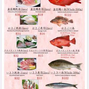 今日のおすすめ鮮魚!