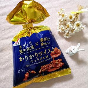 おやつの定番☺️三幸製菓のかりんとう