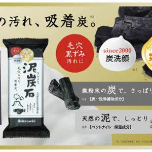 ペリカン石鹸のロングセラー商品の「泥炭石」