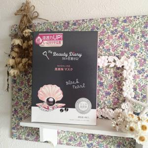 我的美麗日記(私のきれい日記)黒真珠マスク