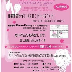 お知らせ : 令和元年ブライダル&フューネラル展示販売会