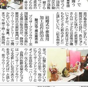 展示会報告 :「ブライダル&フューネラル展示販売会」静岡市