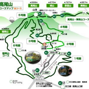 車いすで高尾山登頂に挑戦!