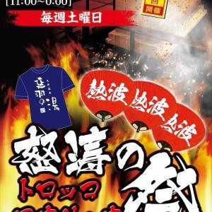 延羽の湯 オフィシャルブログ  Vol.4956