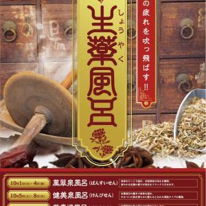 延羽の湯 オフィシャルブログ  Vol.4958