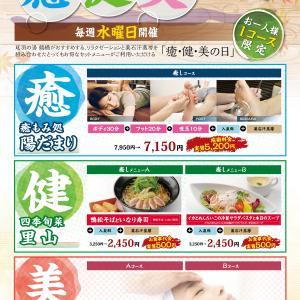 延羽の湯 オフィシャルブログ  Vol.4963