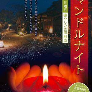延羽の湯 オフィシャルブログ  Vol.4957