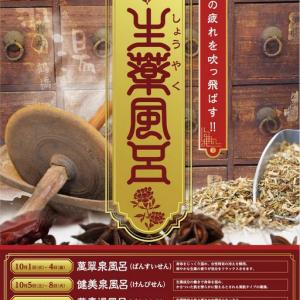 延羽の湯 オフィシャルブログ  Vol.4959
