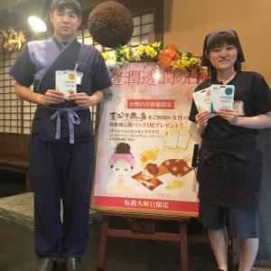 延羽の湯 オフィシャルブログ  Vol.5000