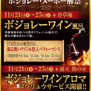 延羽の湯 オフィシャルブログ  Vol.5018