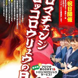 延羽の湯 オフィシャルブログ  Vol.5118