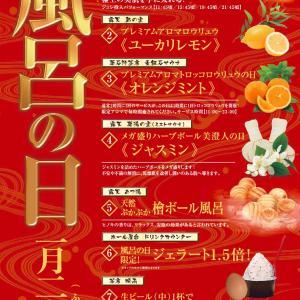 延羽の湯 オフィシャルブログ  Vol.5119