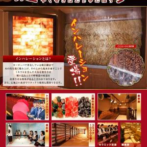 延羽の湯 オフィシャルブログ  Vol.5141