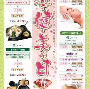 延羽の湯 オフィシャルブログ  Vol.5186