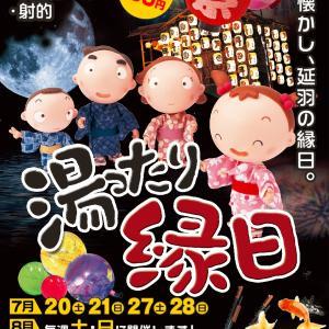 延羽の湯 オフィシャルブログ  Vol.4842