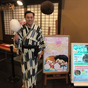 延羽の湯 オフィシャルブログ  Vol.4836
