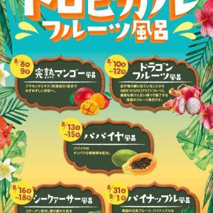 延羽の湯 オフィシャルブログ  Vol.4840