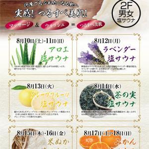 延羽の湯 オフィシャルブログ  Vol.4839