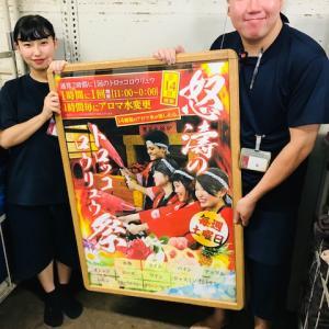 延羽の湯 オフィシャルブログ  Vol.4843