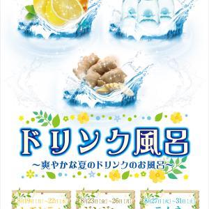 延羽の湯オフィシャルブログ  Vlo.4847