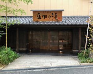 延羽の湯 オフィシャルブログ  Vol.5005