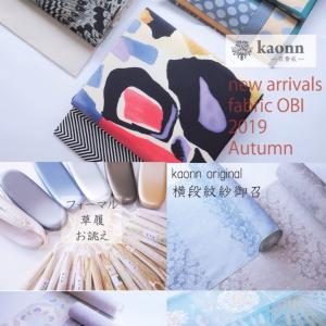 ◆9月は単衣fairです◆