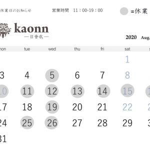 ◆8月10日(月)から16日(日)の商品発送についてのお知らせ◆