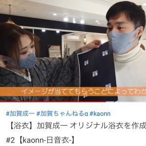 """続編アップ/ """"◆kaonnのゆかたワークがYouTubeに◆"""""""