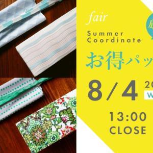 ◆夏得パック8月4日(水)13:00CLOSEです!◆