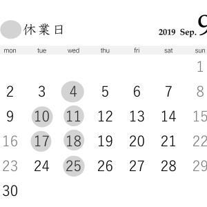 ◆2019年9月の休業日のお知らせ◆
