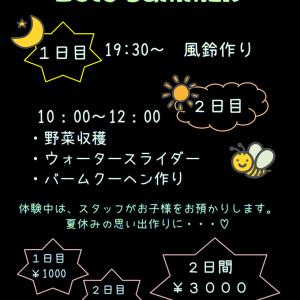 2016夏のLU-KIDS☆
