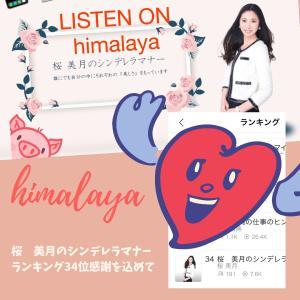 """""""【Himalaya】ランキング34位感謝を込めて"""