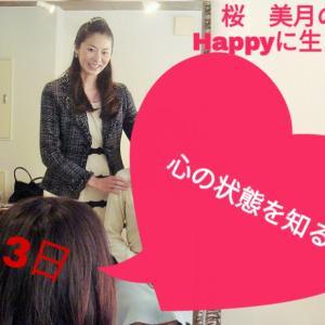 桜 美月の毎日をHappyに生きるヒントをまとめて紹介いたします!