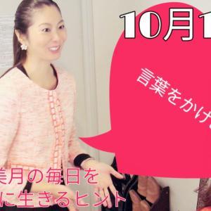 10月15日桜 美月の毎日をHappyに生きるヒント