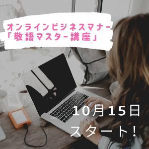 【本日受付開始!】ビジネスマナーオンライン「敬語マスター講座」
