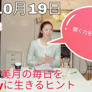 10月19日桜 美月の毎日をHappyに生きるヒント